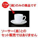 10個セット ☆ 碗皿 ☆ siro小コーヒーカップ [ 10 x 7.3 x 6.6cm ・ 180cc ] 【 レス
