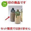 3個セット ☆ ミニ花瓶 ☆ 青流し茶花瓶 [ 7 x 17cm ] 【 インテリア 置物 料亭 旅館 業務用 】