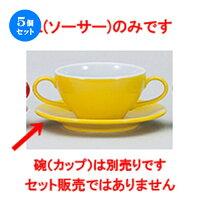 5個セット☆ 洋陶オープン ☆ EURASIA (CUP) Y兼用ソーサー [ 15.7 x 2cm ] 【 レストラン ホテル 洋食器 飲食店 業務用 】