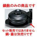 チゲ鍋 16cmサンゲタン鍋用メラミン敷 [ 内径15cm ] 【 韓国料理 居酒屋 旅館 食器 飲食店 業務用 】