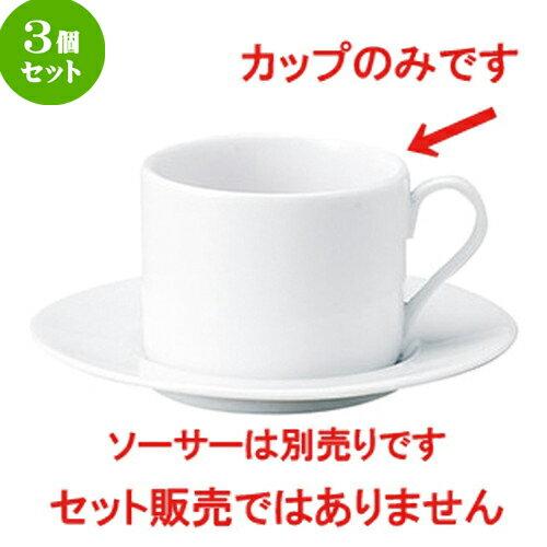 3個セットコーヒーカップ/ヘリオスストレートティーカップ[L108xS83xH62cm] コーヒーカ