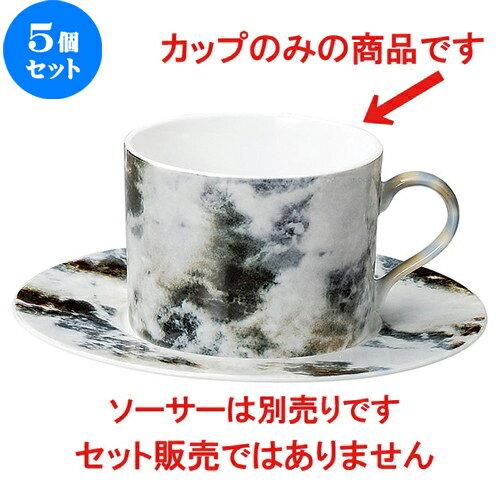 5個セットコーヒーカップ/マーブルマルキーナストレートティーカップ[L107xS82xH62cm] 