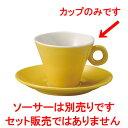 コーヒーカップ / パレルモ イエロー コーヒーカップ  | コーヒー カップ ティー 紅茶 喫茶 碗皿 人気 おすすめ 食器 洋食器 業務用 飲食店 カフェ うつわ 器 おしゃれ かわいい ギフト プレゼント 引き出物 誕生日 贈答品