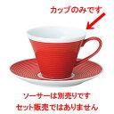 ☆ コーヒーカップ ☆ ベルガモット レッド コーヒーカップ [ L 11.7 x S 9.4 x H 7cm ]