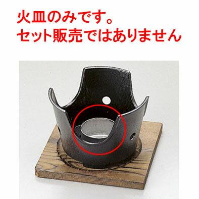 木/竹製品 火皿(アルミ)のみ [約D5x 2.8cm] 【料亭 旅館 和食器 飲食店 業務用】