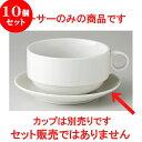 10個セット ☆ 中華オープン ☆ 白中華 スープカップソ