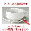 ☆ 中華オープン ☆ 白中華 スープカップソーサー [ 14.