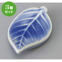 3個セット☆ 箸置き ☆木の葉 ブルー箸置 [ 6 x 3.5 x 1cm ] 【 料亭 旅館 和食器 飲食店 業務用 】
