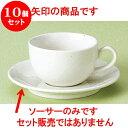 10個セット コーヒー 洋風粉引カプチーノ受皿 [ 14.8 x 2cm 240cc ] 料亭 旅館 和食器 飲食店 業務用