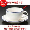 Kitchen, Dinerware, Cookware & Tools - 10個セット コーヒー ホーローPCコーヒー碗 [ 9.5 x 5.8cm 240cc ] 料亭 旅館 和食器 飲食店 業務用