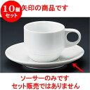 10個セット コーヒー 白スタックデミタス受皿 [ 12.6 x 1.9cm ] 料亭 旅館 和食器 飲食店 業務用
