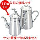 10個セット 厨房用品 18-8コーヒーポット [ #13 上部内径9.5 x 18cm 1.6L ] 料亭 旅館 和食器 飲食店 業務用