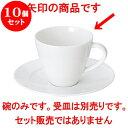 10個セット 洋陶オープン 白磁ムーン コーヒー碗 [ 7.9 x 6.8cm ・ 160cc ] 料亭 旅館 和食器 飲食店 業務用