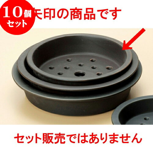 10個セット 土鍋 7号用蒸し器 [ 20.5 x 4.7cm ] 料亭 旅館 和食器 飲食店 業務用