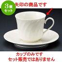 3個セット コーヒー NBネジリコーヒー碗 [ 8 x 6.5cm 190cc ] 料亭 旅館 和食器 飲食店 業務用
