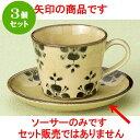 3個セット コーヒー パンジーブラック受皿 [ 13.5 x 2cm ] 料亭 旅館 和食器 飲食店 業務用