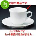 3個セット コーヒー 白磁ジェノバコーヒー碗 [ 8.3 x 7.2cm 190cc ] 料亭 旅館 和食器 飲食店 業務用