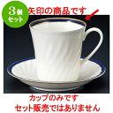 3個セット コーヒー NBブルーアメリカン碗 [ 8.5 x 8.3cm 280cc ] 料亭 旅館 和食器 飲食店 業務用