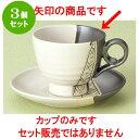 3個セット コーヒー 古式祥瑞コーヒー碗 [ 8.8 x 7cm 210cc ] 料亭 旅館 和食器 飲食店 業務用