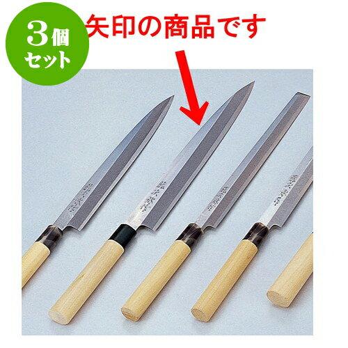 3個セット 厨房用品 藤次郎作柳刃包丁 [ 33cm ] 料亭 旅館 和食器 飲食店 業務用
