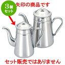 3個セット 厨房用品 18-8コーヒーポット [ #13 上部内径9.5 x 18cm 1.6L ] 料亭 旅館 和食器 飲食店 業務用