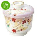 3個セット 和陶オープン 嵐山 京型むし碗 [ 8.3 x 8.3cm ・ 180cc ] 料亭 旅館 和食器 飲食店 業務用