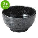 3個セット 和陶オープン らせんブラック 3.8寸鉢 [ 11 x 6cm ] 料亭 旅館 和食器 飲食店 業務用