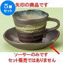 5個セット コーヒー 黒銀彩雲流コーヒー受皿 [ 14 x 14 x 2cm ] 料亭 旅館 和食器 飲食店 業務用