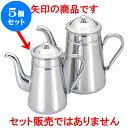 5個セット 厨房用品 18-8コーヒーポット [ #16 上部内径11.5 x 21cm 3L ] 料亭 旅館 和食器 飲食店 業務用