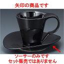 コーヒー モデルブラックコーヒー受皿 [ 17.5 x 14.7 x 2.5cm ] 【料亭 旅館 和食器 飲食店 業務用】