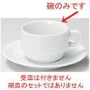 ☆ コーヒーカップ ☆ 新スタックコーヒー碗のみ [ φ8.3 x 5.5cm 190cc ] 【 喫茶店 カフェ 飲食店 洋食器 業務用 無地 】