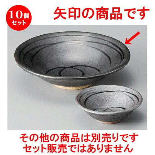 10個セット☆ マグカップ 刺身鉢 ☆ 黒うず潮反向付 [ 170 x 神