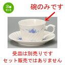 3個セット☆ コーヒー紅茶 ☆ 捻バラ紅茶碗 [ 86 x 60mm・200cc ] 【レストラン カフェ 飲食店 洋食器 業務用 上品 お祝い 贈り物 】