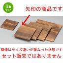 3個セット☆ 敷板 ☆ 13cm角焼杉板 [ 130 x 130mm ] 【料亭 旅館 和食器 飲食店 業務用 】