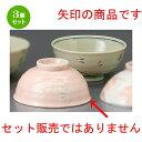 3個セット☆ 夫婦飯碗 ☆ ハスイうさぎ丸碗(ピンク) [ 115 x 55mm ] 【和食器 飲食店 お祝い 夫婦 】
