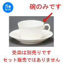 5個セット☆ コーヒー紅茶 ☆ 922ネジリ紅茶碗 [ 84 x 50mm・180cc ] 【レストラン ホテル 飲食店 洋食器 業務用 白 ホワイト 】
