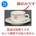 5個セット☆ コーヒー紅茶 ☆ リトルフラワー(NB)紅茶碗 [ 85 x 56mm・200cc ] 【レストラン カフェ 飲食店 洋食器 業務用 上品 お祝い 贈り物 】