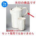 5個セット☆ 冷酒 ☆ 粉引面取り冷酒器 [ 60 x 107mm・190cc ] 【居酒屋 割烹 和食器 飲食店 業務用 】