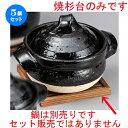 5個セット☆ 鍋用品 ☆ 焼杉台 [ 190 x 190 x 17mm ] 【旅館 和食器 飲食店 業務用 】