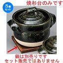5個セット☆ 鍋用品 ☆ 焼杉台 [ 190 x 190 x 17mm ] 【旅館 和食器 飲食店 業務用 日本食 】