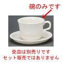 ☆ コーヒー紅茶 ☆ N.Bモダン紅茶碗 [ 90 x 64mm・200cc ] 【レストラン ホテル 飲食店 洋食器 業務用 白 ホワイト 】