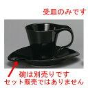 ☆ コーヒー紅茶 ☆ モデルブラックコーヒー受皿 [ 175 x 147 x 25mm ] 【レストラン カフェ 喫茶店 飲食店 業務用 】