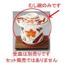☆ むし碗 ☆ 志野赤絵むし碗 [ 83 x 92mm ] 【料亭 旅館 和食器 飲食店 業務用 】