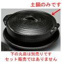 ☆ 土鍋 ☆ 黒釉 4.0土鍋 [ 130 x 150 x 70mm ] 【料亭 旅館 和食器 飲食店 業務用 】