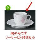 3個セット☆ コーヒーカップ ☆ピンクフラワーDCコーヒー碗 [ 148g ] 【 カフェ レストラン 洋食器 飲食店 業務用 】