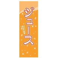 のぼり のぼり ジュース [60 x 180cm] ポリエステル (7-1009-21) 【料亭 旅館 和食器 飲食店 業務用】