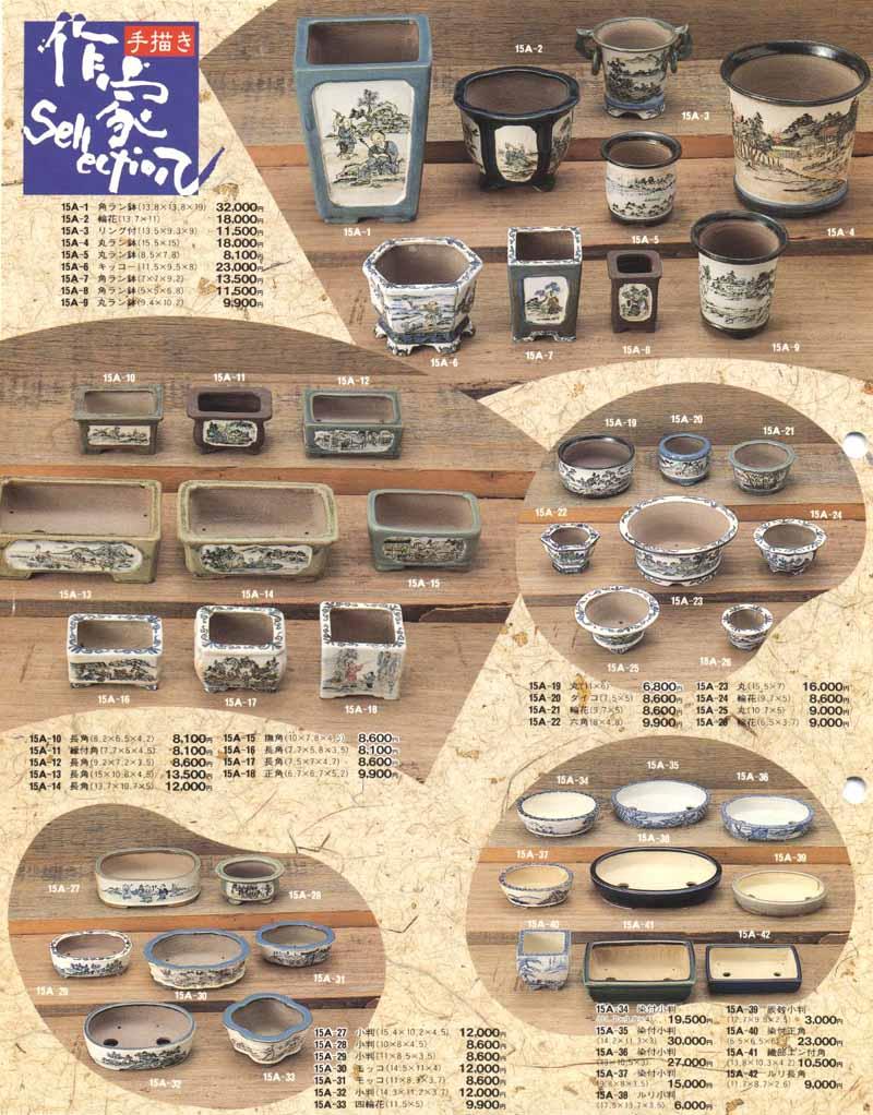 【植木鉢カタログ】P15