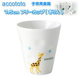 動物たちと一緒に楽しい食事やおやつをどうぞ。NIKKO ニッコー 子供用食器 accototo アッコトト フリーカップ(きりん)
