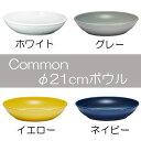 【波佐見焼/グッドデザイン賞受賞/鉢】Common(コモン) 21cmボウルホワイト/グレー/イエロー/ネイビー
