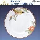 大倉陶園 野鳥 シリーズ 17cmケーキ皿(メジロ)
